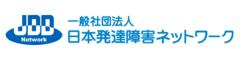 一般社団法人 日本発達障害ネットワーク