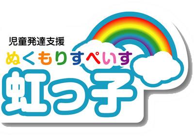 ぬくもりすぺいす「虹っ子」
