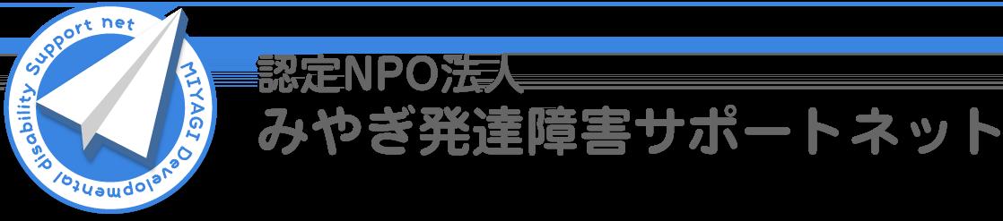 認定NPO法人 みやぎ発達障害サポートネット
